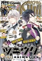 Comic ZERO-SUM (コミック ゼロサム) 2016年8月号