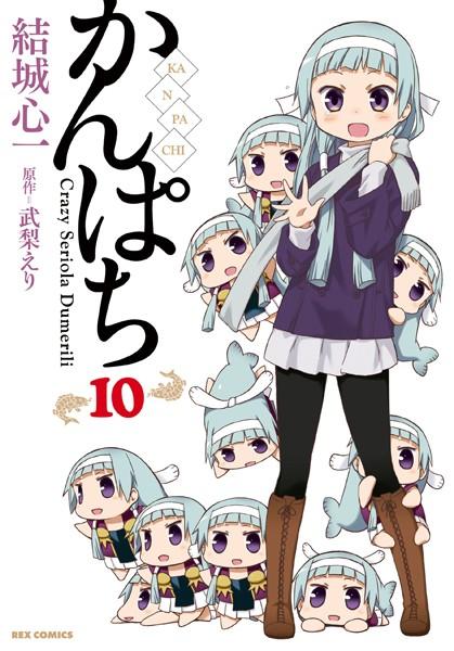 かんぱち (10)