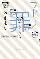 アドバイス罪という考え方 〜あきまんのネットメディア百年戦争〜