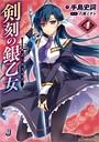 剣刻の銀乙女 4