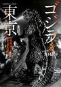 ゴジラと東京 怪獣映画でたどる昭和の都市風景