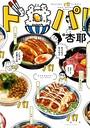 ド丼パ! (1)