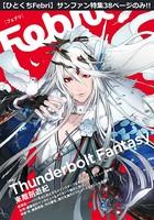 【ひとくちFebri】Thunderbolt Fantasy 東離劍遊紀(単話)