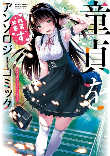 童貞を殺すアンソロジーコミック (1)