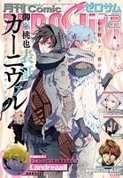 Comic ZERO-SUM (コミック ゼロサム) 2016年12月号