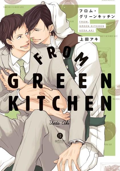 フロム・グリーンキッチン (1)