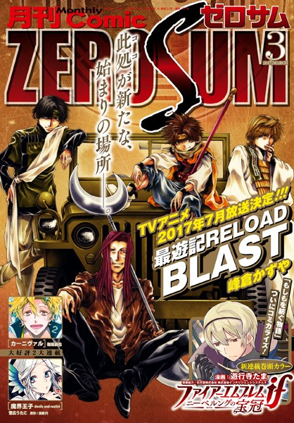 Comic ZERO-SUM (コミック ゼロサム) 2017年3月号