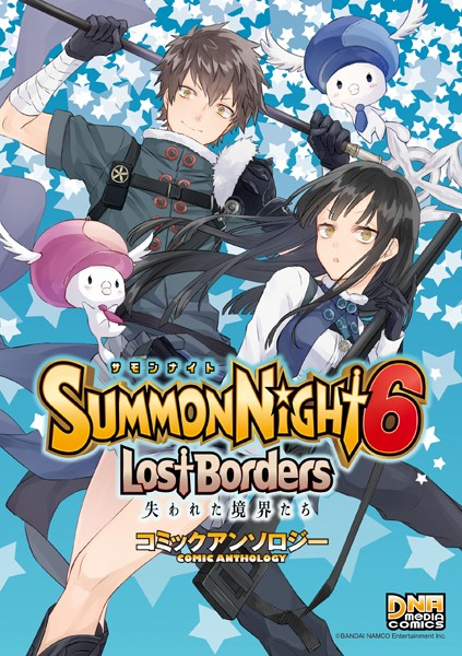サモンナイト6 失われた境界たち コミックアンソロジー (1)