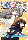 氷室の天地 Fate/school life (10)