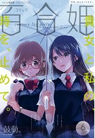 コミック百合姫 2017年6月号
