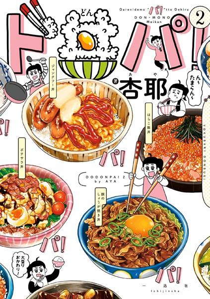 ド丼パ! (2)