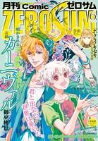 Comic ZERO-SUM (コミック ゼロサム) 2017年6月号