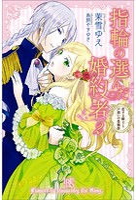 指輪の選んだ婚約者 2 恋する騎士と戸惑いの豊穣祭