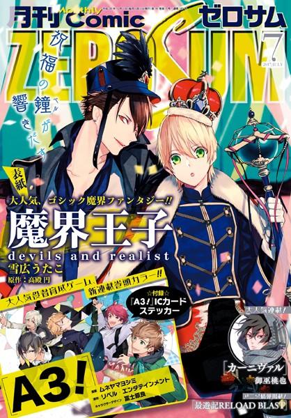 Comic ZERO-SUM (コミック ゼロサム) 2017年7月号