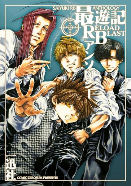 最遊記 RELOAD BLASTアンソロジー (1)
