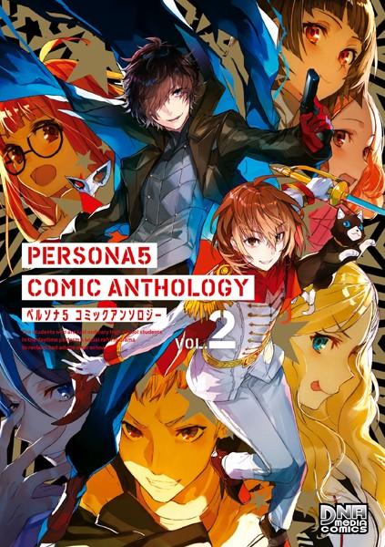 ペルソナ5 コミックアンソロジー VOL.2 (2)