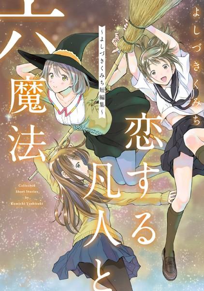 恋する凡人と六魔法 〜よしづきくみち短編集〜 (1)