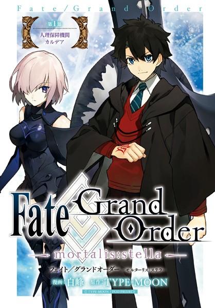 Fate/Grand Order -mortalis:stella- 第1節