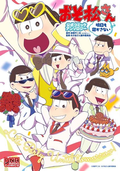 おそ松さん 公式コミックアンソロジー 明日も寝かさない (2)