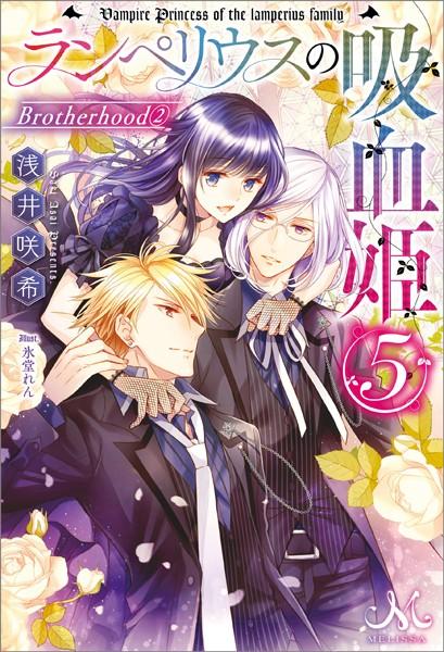 ランペリウスの吸血姫 5 Brotherhood (2)