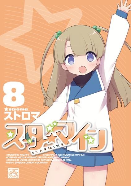スターマイン 8【電子特別版】