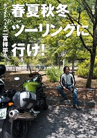 ホワイトベース二宮祥平の春夏秋冬ツーリングに行け!