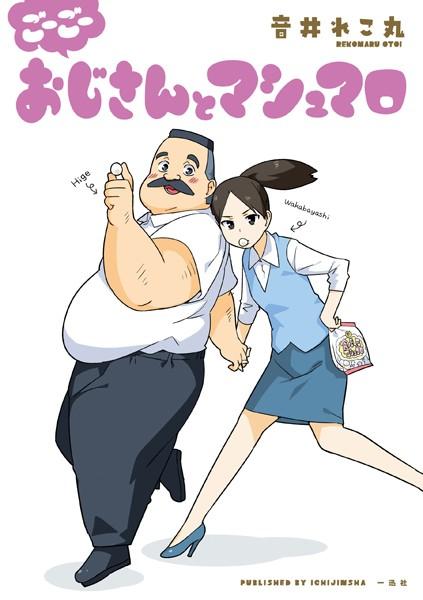 ごーごー おじさんとマシュマロ (5)