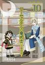 コーセルテルの竜術士〜子竜物語〜 10