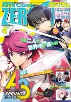 Comic ZERO-SUM (コミック ゼロサム) 2018年4月号