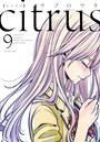 citrus (9)【特典付】