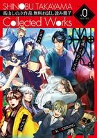 高山しのぶ作品 無料お試し読み冊子『SHINOBU TAKAYAMA Collected Works』