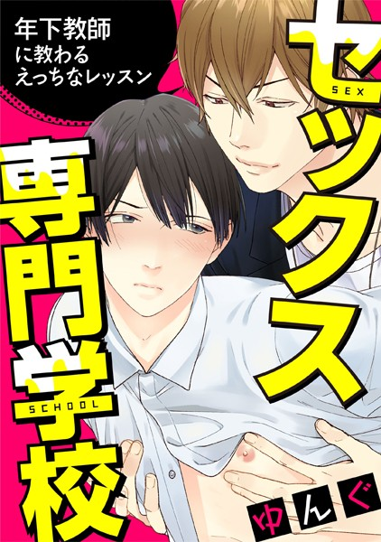 セックス専門学校 連載版 番外編 〜先生同士の場合〜