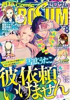 Comic ZERO-SUM (コミック ゼロサム) 2018年8月号