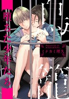 鳥籠〜堕ちた少年たち〜 連載版(単話)