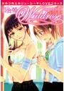 百合姫Wildrose (1)