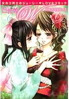 百合姫Wildrose (6)