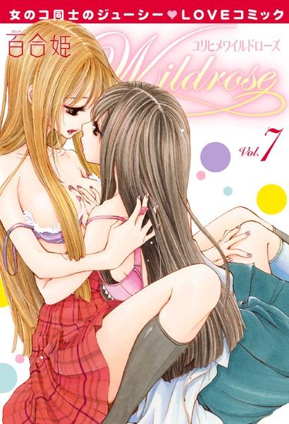 百合姫Wildrose (7)