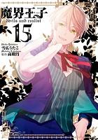 魔界王子 devils and realist (15)【電子特別版】