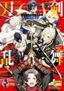 刀剣乱舞-ONLINE- コミックアンソロジー 〜刀剣男士奮迅〜
