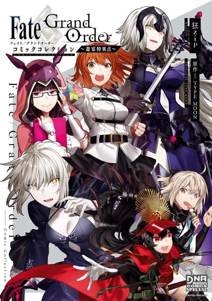 Fate/Grand Order コミックコレクション 〜遊宴特異点〜