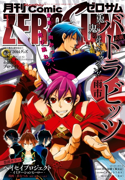 Comic ZERO-SUM (コミック ゼロサム) 2015年1月号
