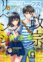 Comic REX (コミック レックス) 2018年11月号