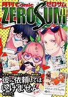 Comic ZERO-SUM (コミック ゼロサム) 2018年11月号
