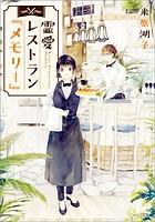 霊愛レストラン『メモリー』