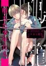 鳥籠〜堕ちた少年たち〜 連載版 (3)