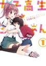 女子高生と王子ちゃん(1)