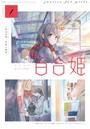 コミック百合姫 2019年1月号