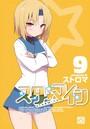 スターマイン 9【電子特別版】