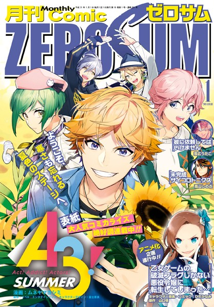 Comic ZERO-SUM (コミック ゼロサム) 2019年1月号