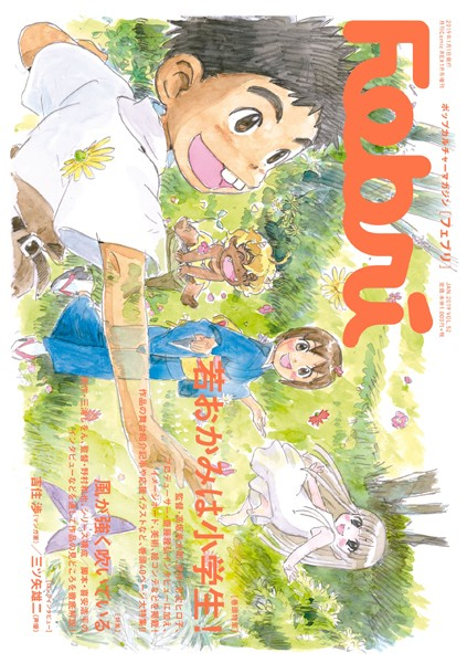 Febri(フェブリ) Vol.52